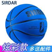 籃球 7號5號翻毛超纖軟皮籃球牛皮質感男室外兒童耐磨學生