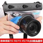 相機防水袋 微單防水相機防水袋索尼A6000a5100l防水套富士佳能M3相機防雨罩 歐萊爾藝術館