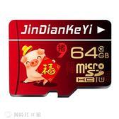內存卡 64g高速內存卡儲存c10Mrico sd卡tf卡64G手機電視華為通用 【創時代3C館】