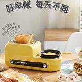 麵包機 烤面包機家用2片早餐多士爐吐司機全自動土T 1色
