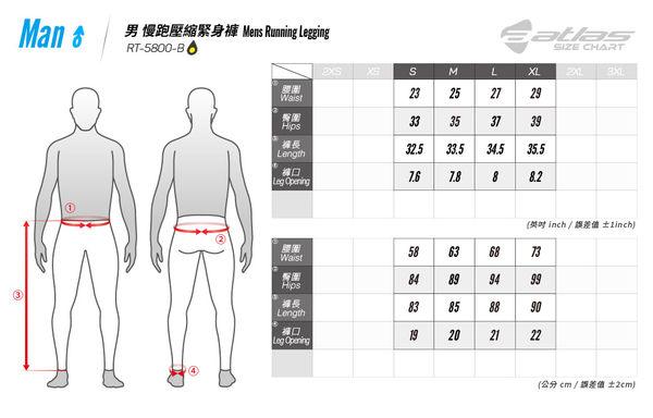 【亞特力士ATLAS】男慢跑壓縮緊身褲 RT-5800-B