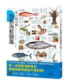 (二手書)史上最完整魚類海鮮圖鑑:嚴選百種餐桌上的海鮮食材,從挑選、保存、處理..