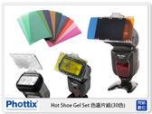 【分期零利率】Phottix Hot Shoe Gel Set 閃光燈 色溫片組 濾色片 30色 35697(公司貨)
