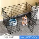 寵物圍欄 狗狗隔離門自由組合柵欄護欄小型犬泰迪室內窩家用狗籠子TW【快速出貨八折鉅惠】