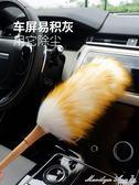 撣子 雞毛撣子家用除塵不易掉毛家務清潔羊毛除塵掃灰撣子打掃衛生車用  YXS瑪麗蓮安