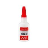 油性焊接劑(快乾膠)50g【小三美日】