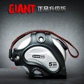 德國工藝!GIANT升級捲尺5米專業重型捲尺高品質自鎖 夏洛特