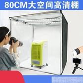 派閃小型攝影棚80cm大號簡易LED柔光燈補光燈套裝靜物產品拍攝燈箱拍照LX 聖誕節