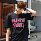 【男人幫】T1528*韓國英文字母印花短袖純棉T恤