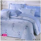 御芙專櫃『愛情恰恰』高級100%純棉/五件式床罩組【5*6.2尺】MIT