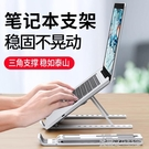 筆記本電腦支架托架折疊便攜式桌面調節升降增高懸空macbook手提散熱器架底座