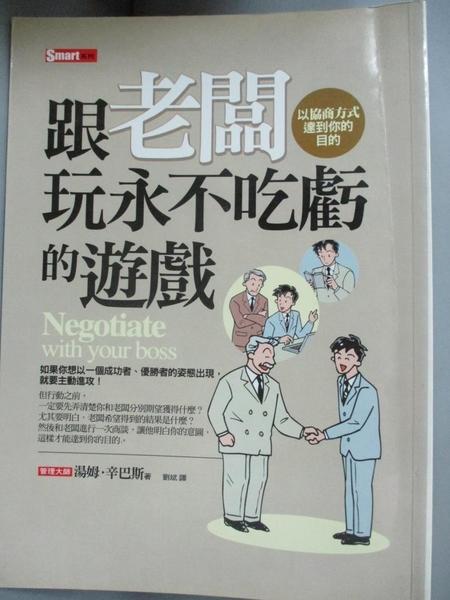 【書寶二手書T9/勵志_CKS】跟老闆玩永不吃虧的遊戲-SMART05_劉斌, 湯姆.辛