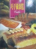 【書寶二手書T7/餐飲_ZBM】巧手做蛋糕_周淑玲