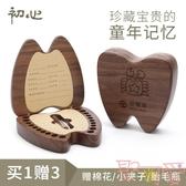 乳牙盒女男孩兒童收藏盒牙齒紀念盒寶寶胎毛保存盒【聚可愛】