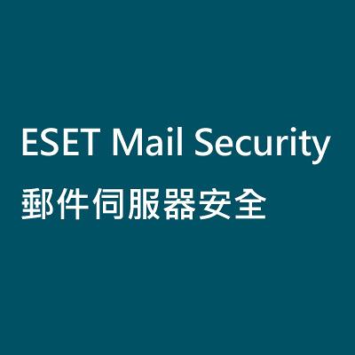 ESET Mail Security 郵件伺服器安全防毒【10人授權 三年版】(其他人數需求可來電洽詢)