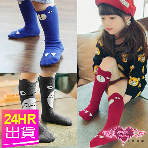 兒童襪子 六款選擇 1~4歲 可愛動物條紋嬰兒幼童兒童棉質保暖長襪  兩雙一組 天使甜心Angel Honey