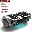 平衡車 雙輪成人兒童智慧電動平衡車 DF 交換禮物
