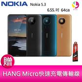 分期0利率 NOKIA 5.3 (6G/64G) 6.55吋大螢幕智慧型手機 贈『快速充電傳輸線*1』