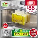 新304不鏽鋼保固 家而適不銹鋼菜瓜布水槽放置架 廚房收納 瀝水架(0612) 奧樂雞 限量加購