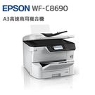 EPSON WF-C8690 A3高速商用複合機