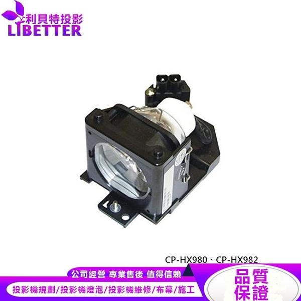 HITACHI DT00701 副廠投影機燈泡 For CP-HX980、CP-HX982