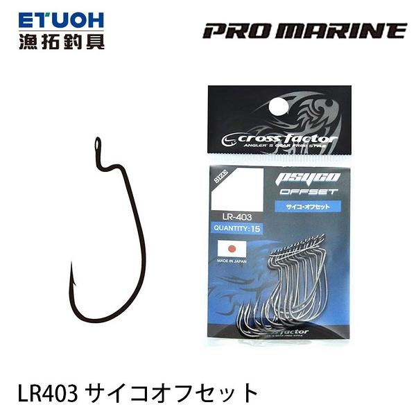 漁拓釣具 PRO MARINE LR403 PSYCO OFFSET [路亞曲柄鉤]