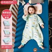 紗布睡袋嬰兒薄款分腿寶寶睡袋兒童防踢被保暖四季通用款【淘夢屋】