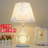 檯燈 歐式陶瓷現代簡約臥室床頭燈喂奶客房廳個性創意浪漫調光布藝臺燈