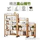 書架 書架置物架落地多層滾輪移動客廳臥室現代簡約竹木省空間學生架子 印象家品