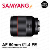 SAMYANG  AF 50mm F1.4 FE For Sony 自動對焦鏡頭 E-Mount全幅鏡頭★24期0利率+免運★薪創