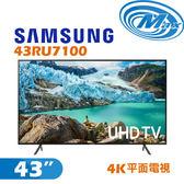 《麥士音響》 SAMSUNG三星 43吋 4K平面電視 43RU7100