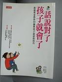 【書寶二手書T1/親子_GHK】話說對了孩子就會了_蕭雲菁, 杉山美奈子