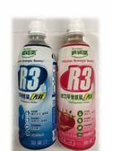 (一箱特惠價24瓶) 維維樂 R3活力平衡飲品Plus-500ml(柚子/草莓)x24
