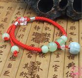 手鏈女紅繩玉石手鏈本命年男女情侶轉運編織手繩飾品辟邪保平安 雙十一87折