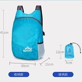 後背包皮膚包超輕便攜可摺疊旅行包後背包女徒步超薄防水運動戶外背包男