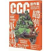 CCC創作集17號(瞄準.軍事漫)