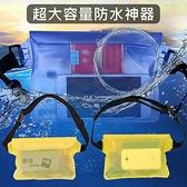 台灣現貨-PVC防水腰包 透明防水包 密封防水袋 手機防水包 收納袋【OE0865】普特車旅精品