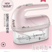220V打蛋器電動家用打蛋機迷你打奶油機烘焙工具打發器攪拌手持CC3395『美好時光』