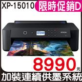 【加裝連續供墨系統】EPSON XP-15010 A3+雙網六色相片輸出印表機