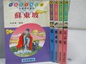 【書寶二手書T9/兒童文學_OTL】中國名人傳記-蘇東坡_鄭和_鄭成功等_共5本合售