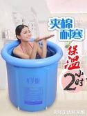 水美顏摺疊浴桶 加厚成人浴盆塑料兒童沐浴桶 充氣浴缸泡澡桶雙人ATF 美好生活