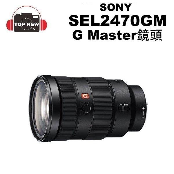 SONY 索尼 SEL2470GM GMaster系列鏡頭 恆定 F2.8 24-70 mm 變焦鏡頭 恆定光圈 全片幅 台南-上新