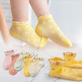 兒童襪子女童男童春夏網眼薄款船襪1-3-5-7-9純棉男女孩寶寶短襪 滿天星