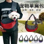 寵物外出包狗狗背包包外出便攜包貓包狗包單肩包貓咪狗袋子泰迪背包 陽光好物