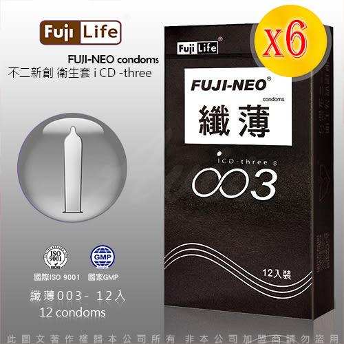 【12入*6共72片】情趣用品-熱銷商品 避孕套 Fuji Neo 不二新創 纖薄 絲柔滑順 003保險套 黑 衛生套