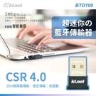 [鼎力資訊] BTD100 CSR迷你藍芽4.0傳輸器 藍牙4.0+EDR規格 支援多設備 相容USB2.0 即插即用