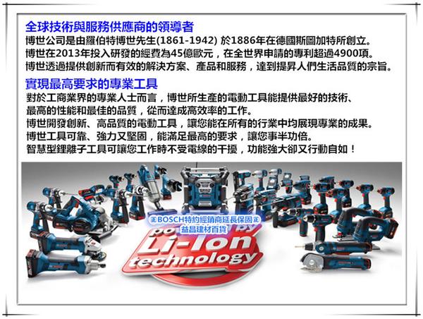 【台北益昌】德國 博世 BOSCH GDR 12V-EC 雙電2.0AH 鋰電衝擊起子機 無刷