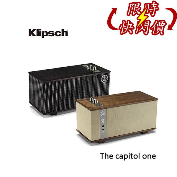 【限時特賣+送高級耳機+24期0利率】Klipsch 古力奇 無線藍芽喇叭 The capitol one 公司貨