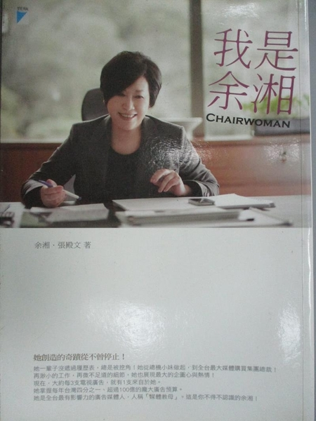 【書寶二手書T9/傳記_FVO】我是余湘 CHAIRWOMAN_余湘、張殿文
