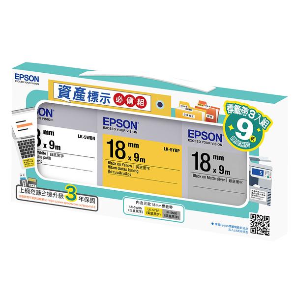 【高士資訊】EPSON 18mm 資產標示 必備 組合包 一般/資產管理系列 原廠 盒裝 防水 標籤帶 7112512
